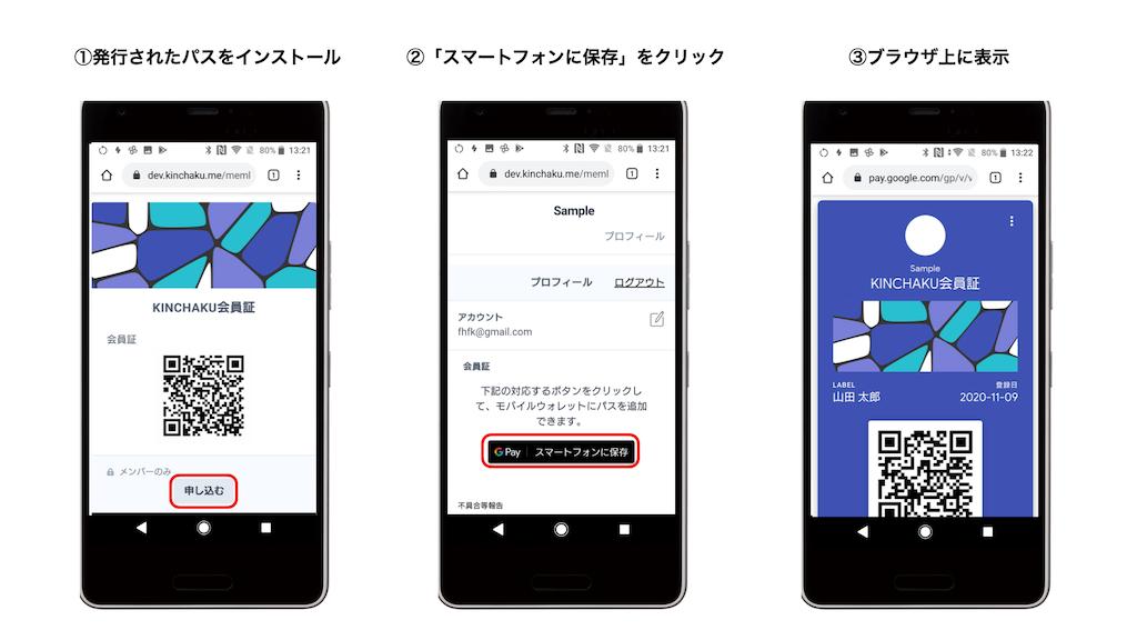 Google Payブラウザ1