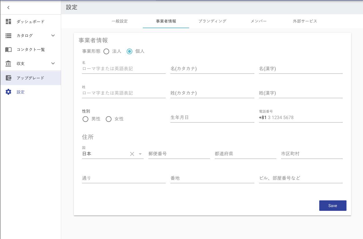 個人、事業者情報入力画面